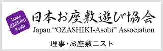 ozashikiasobi