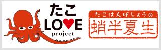 たこLOVEプロジェクト
