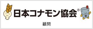 コナモン協会ロゴ